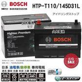 ✚久大電池❚ 博世 BOSCH  HTP-T110/145D31L Hybrid 油電車 啟停車專用電瓶 日本同步銷售