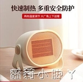 迷你暖風機取暖器辦公室小型電暖氣家用節能省電電暖器  蘿莉小腳丫