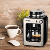 全自動家用現磨豆咖啡機美式滴漏一體機家用煮咖啡壺高泰 CM6686Aigo 3c優購