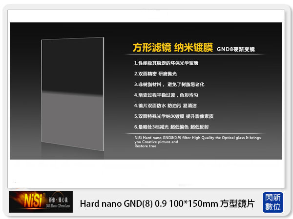 【0利率,免運費】NISI 耐司 Hard nano GND8 0.9 硬式 方型 漸層鏡 100x150mm(減三格)ND8
