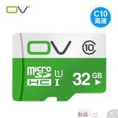 記憶卡32g高速tf小卡 手機內存卡C10單反攝像行車記錄儀專用sd存儲卡 數碼人生