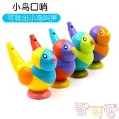寶寶洗澡戲水玩具小鳥兒童口哨可吹響【聚可愛】