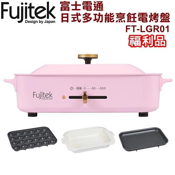 (福利品)【富士電通】日式多功能烹飪電烤盤/可拆洗/深鍋/平盤/章魚燒FT-LGR01 保固免運