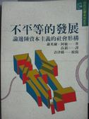 【書寶二手書T2/社會_LRJ】不平等的發展-論邊陲資本主義的社會形構