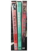 挖寶二手片-D32-正版DVD-電影【危險性遊戲1+2+3/系列3部合售】-(直購價)部份海報是影印