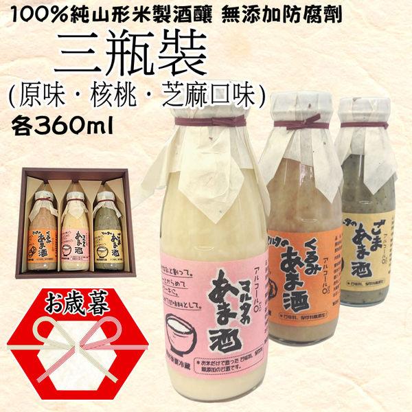 無添加防腐劑 三瓶裝(原味.核桃.芝麻口味)