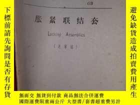 二手書博民逛書店罕見中華人民共和國國家標準脹緊聯結套送審稿128633