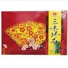 皇家三味珍品禮盒460g/盒【合迷雅好物超級商城】