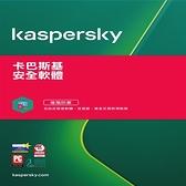 【綠蔭-免運】卡巴斯基 安全軟體2021 (1台裝置/1年授權)