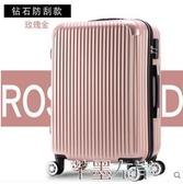 行李箱行李箱網紅女旅行箱子24寸密碼箱潮男萬向輪22寸韓版皮拉桿箱LX 芊墨左岸
