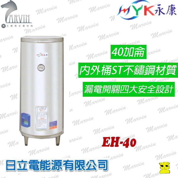 日立電熱水器 EH-40 40加侖 立式 儲熱式電熱水器 立式標準型指針不銹鋼電熱水器