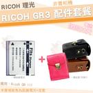 RICOH 理光 GR III GR3 配件套餐 副廠電池 皮套 鋰電池 電池 DB110 單件式皮套 相機包 保護套