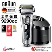 德國百靈 BRAUN 音波電鬍刀9290cc