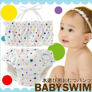 游泳尿布寶寶泳衣玩水尿布日本製BABY SWIM彩色小星星圖案