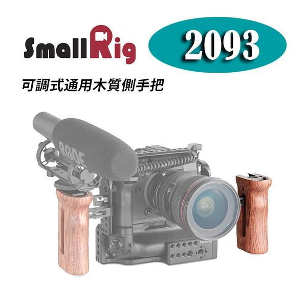 【EC數位】SmallRig 2093 可調式通用木質側手把 提籠雙邊通用型木握柄 兔籠 承架 Cage Handle