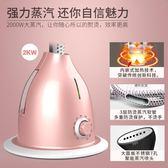 大功率蒸汽掛燙機家用蒸汽手持掛立式迷你電熨斗燙衣服   igo可然精品鞋櫃