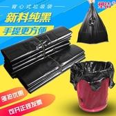 塑潔新料背心式垃圾袋廚房黑色手提垃圾袋中大號 叮噹百貨