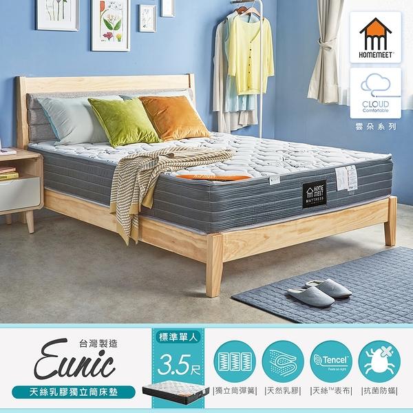 【Home Meet】雲朵系列-尤妮絲天絲乳膠獨立筒床墊/單人3.5尺/H&D東稻家居