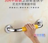 浴室扶手 浴室加厚304不銹鋼防滑安全扶手衛生間浴缸把手欄桿馬桶廁所【降價兩天】