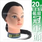 WG增量型藍底冠軍頭(20吋)-單入[86045]學生上課練習美髮乙丙級