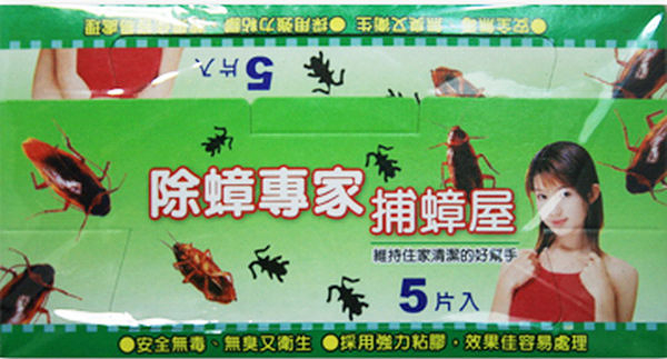 Qmishop 居家必備 不需要誘餌 無污染超環保 除蟑捕蟑屋 蟑螂屋(一組5片入)【J1291】