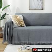 沙發巾毯子全包沙發墊蓋布罩北歐素色沙發布全蓋四季通用【探索者戶外生活館】