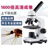 光學顯微鏡生物高倍科學實驗放大1600倍專業兒童初中生小學中學生 NMS 全館免運