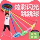 跳跳球甩甩球蹦蹦球成人健身減肥球跳跳圈跳跳環小孩單腿甩腳球