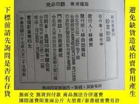 二手書博民逛書店罕見妙言妙語(初版)~aye-10(c)Y17820 楊光中 林
