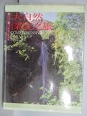 【書寶二手書T3/旅遊_QCC】台灣大自然深度之旅_1994年