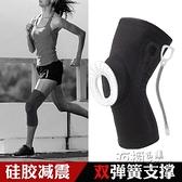 護膝運動男女膝蓋保護套夏季健身跑步騎車護具半月板籃球損傷護漆 雙十二全館免運