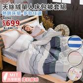 [SN]※多款任選※瘋殺↘細磨毛天絲絨3.5x6.2尺單人床包+被套+枕套三件組-台灣製/雲絲絨