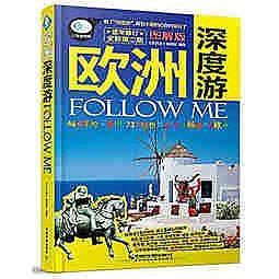 簡體書-十日到貨 R3Y【歐洲深度遊Follow Me(第二版)】 9787113209186 中國鐵道出版社 作者:《