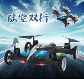無人機陸空兩棲兒童無人機遙控飛機四軸飛行器遙控汽車男孩玩具