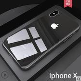 蘋果X手機殼iphonex新款玻璃硅膠套iPoneX超薄防摔女款8x潮牌 貝兒鞋櫃 全館免運