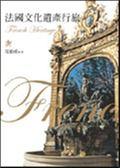 (二手書)法國文化遺產行旅