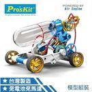 又敗家@台灣製Pro'skit科學玩具空氣壓縮動力活塞汽缸引擎汽車GE-631加壓科玩具DIY模型創新