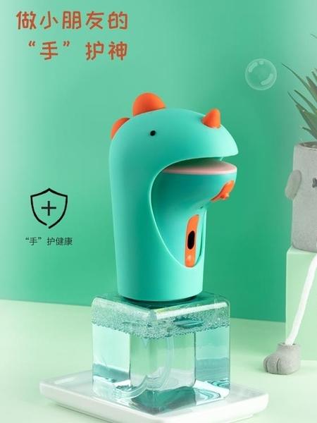 給皂機 lebath/磨嘰 自動感應兒童洗手機卡通泡沫防水家用發泡瓶皂液器 晶彩 99免運