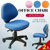 【A1】漢妮多彩人體工學電腦椅/辦公椅-3色可選-2入(箱裝出貨)藍色