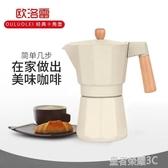 摩卡壺 歐洛雷摩卡壺手沖咖啡壺煮意大利小型家用意式濃縮滴濾壺套裝器具YTL 皇者榮耀3C