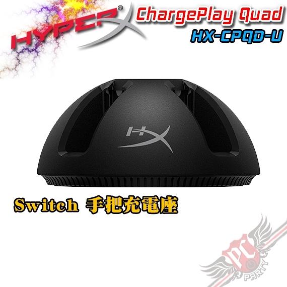[ PC PARTY ] 金士頓 KINGSTON HyperX ChargePlay Quad Switch 手把充電座