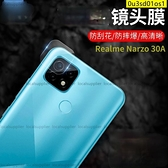 Realme Narzo 30A鏡頭保護貼realme narzo30A鏡頭貼narzo 30A鏡頭膜 攝像頭保護貼