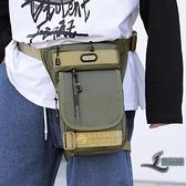 戶外腿包多功能戰術機車運動騎行軍迷工具腰包【邻家小鎮】