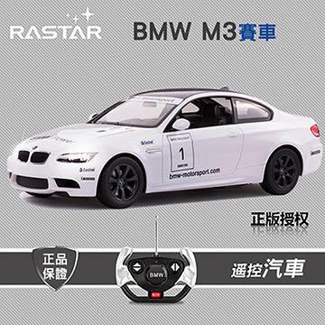 Rastar 遙控車 1:14 寶馬BMW M3 遙控汽車 動態模型車 48000