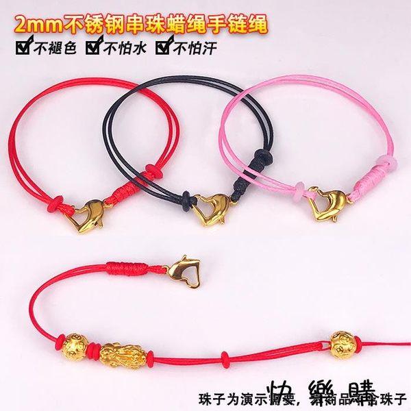 轉運珠配繩防水紅繩小孔徑穿珠用蠟皮繩手鍊