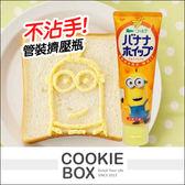 日本 中島 Aohata不沾手 管裝 小小兵 香蕉風味 吐司抹醬 100g醬 *餅乾盒子*