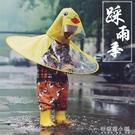 飛碟雨衣兒童小黃鴨斗篷式雨傘帽防水學生寶寶幼兒園雨披網紅小孩 安妮塔小铺