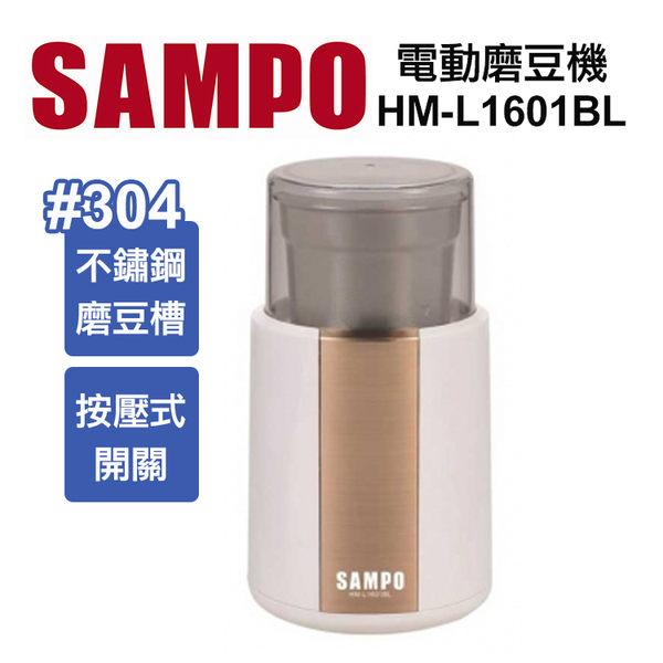 聲寶 Sampo 電動磨豆機 HM-L1601BL