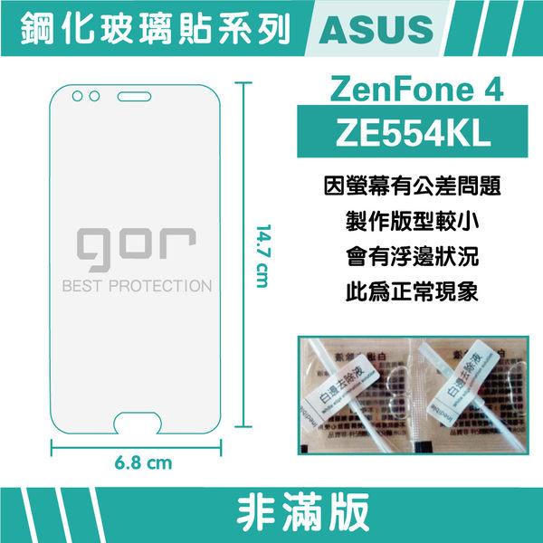 【GOR保護貼】ASUS 華碩 ZenFone 4 ZE554KL 9H鋼化玻璃保護貼 全透明非滿版2片裝 公司貨 現貨