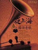 【停看聽音響唱片】【CD】夜上海 國語老歌 (10CD)